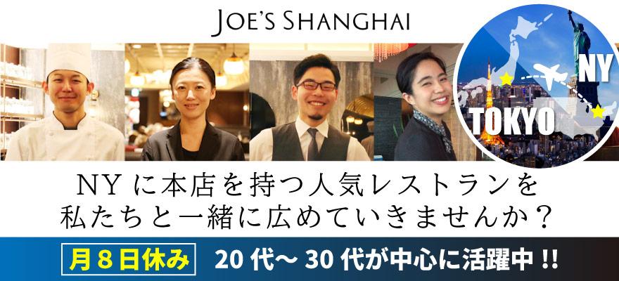 ジョーズシャンハイジャパン株式会社 求人