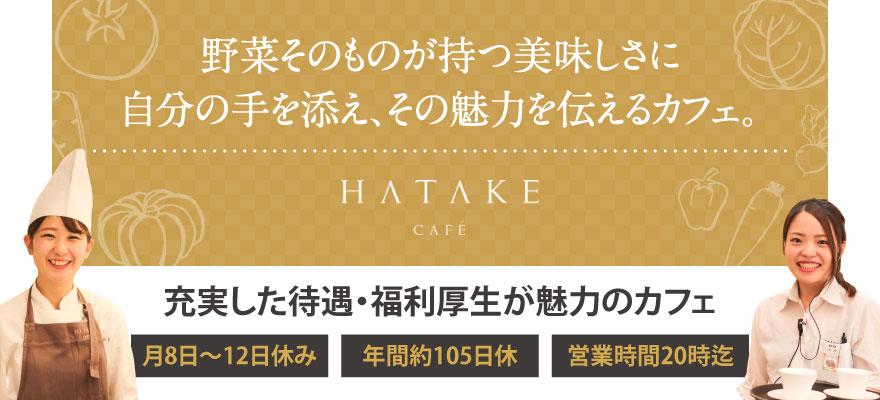 株式会社HATAKE AOYAMA 求人