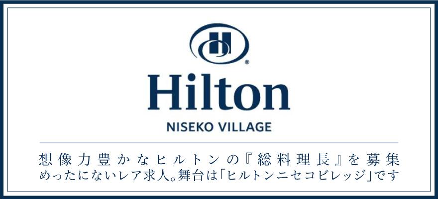 Hilton Niseko Village(ヒルトンニセコビレッジ) 求人