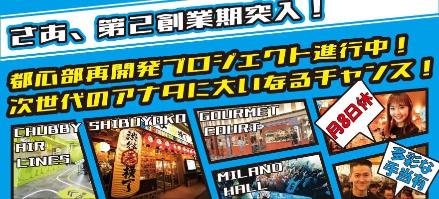 株式会社 浜倉的商店製作所 求人